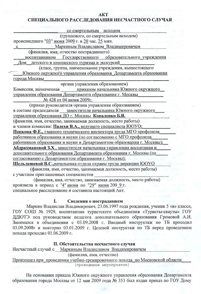 образец приказа о создании комиссии по расследованию несчастного случая на производстве - фото 5