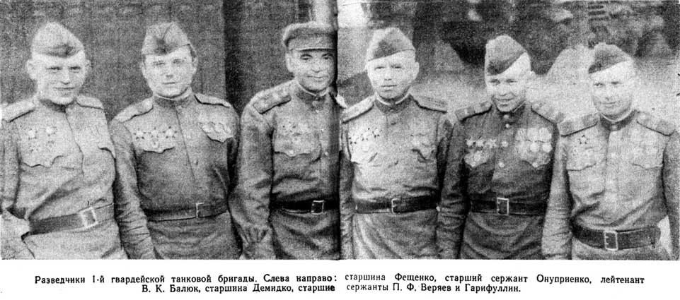 1 гв танковая бригада, гв младший лейтенант, командир танка